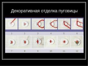 Декоративная отделка пуговицы  123456  789101112