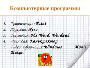 Графическая: Paint Звуковая: Nero Текстовая: MS Word, WordPad Числовая: Кальк