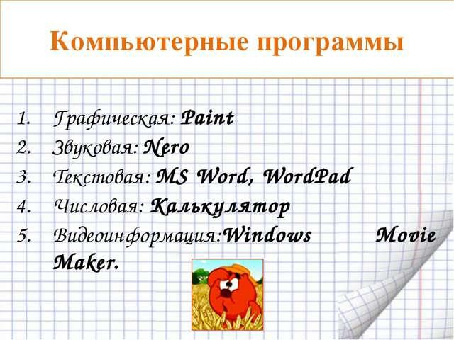 Графическая: Paint Звуковая: Nero Текстовая: MS Word, WordPad Числовая: Кальк...