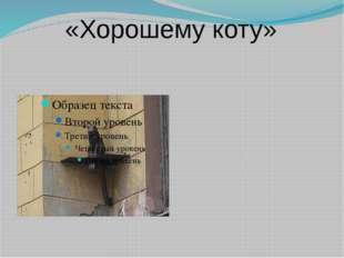 «Хорошему коту» Неподалеку от Невского 25 января 2000 года установлен памятни