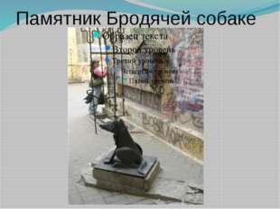 Памятник Бродячей собаке Памятник Бродячей собаке Гаврюше, которую также част