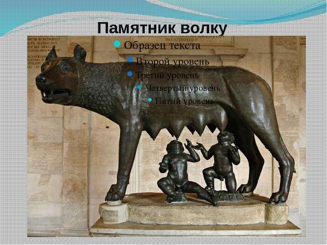 Памятник волку Италия, г. Рим. Памятник волчице, выкормившей основателей Рима...