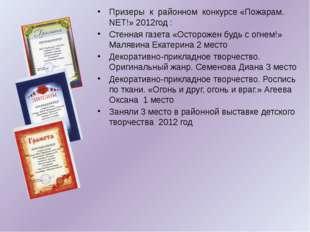 Призеры к районном конкурсе «Пожарам. NET!» 2012год : Стенная газета «Осторож