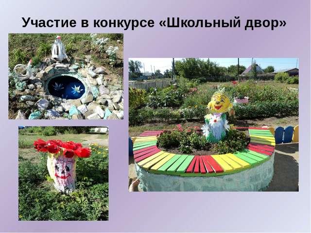 Участие в конкурсе «Школьный двор»