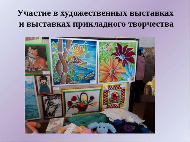 Участие в художественных выставках и выставках прикладного творчества