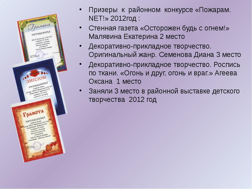 Призеры к районном конкурсе «Пожарам. NET!» 2012год : Стенная газета «Осторож...