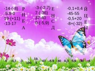 -3-(-2,7) 7-(-36) 37-40 0-(-5,9) -0,1+0,4 -45-55 -0,5+20 -8+(-32) -14-(-8) -