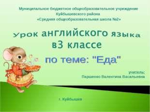 г. Куйбышев Муниципальное бюджетное общеобразовательное учреждение Куйбышевск