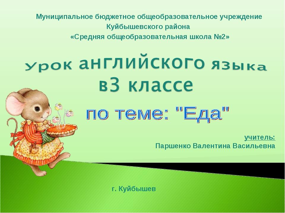 г. Куйбышев Муниципальное бюджетное общеобразовательное учреждение Куйбышевск...