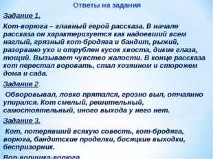 Ответы на задания Задание 1. Кот-ворюга – главный герой рассказа. В начале ра