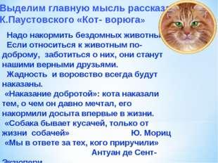 Выделим главную мысль рассказа К.Паустовского «Кот- ворюга» Надо накормить бе