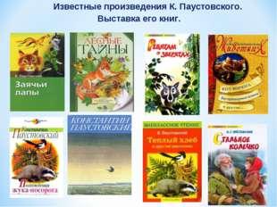Известные произведения К. Паустовского. Выставка его книг.
