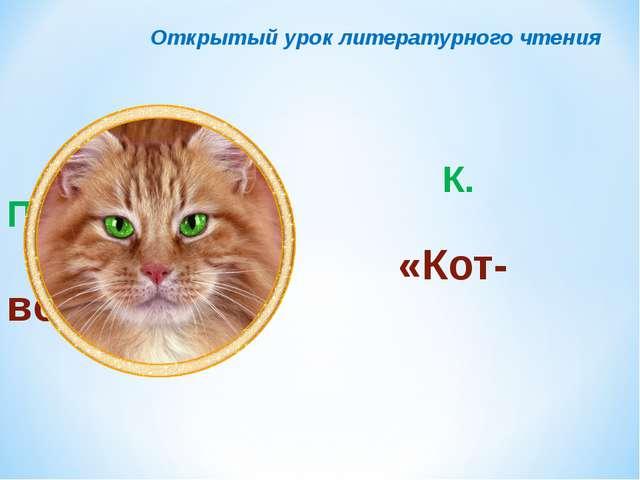 Анализ кот ворюга паустовского