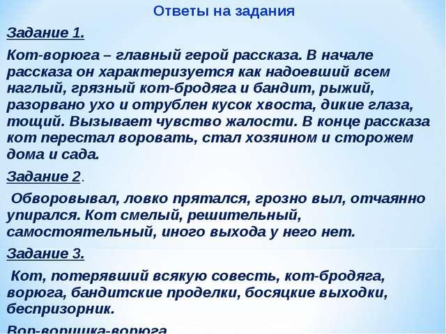 Ответы на задания Задание 1. Кот-ворюга – главный герой рассказа. В начале ра...