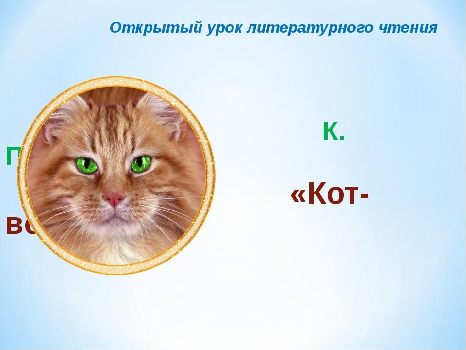 Открытый урок литературного чтения К. Паустовский «Кот-ворюга»