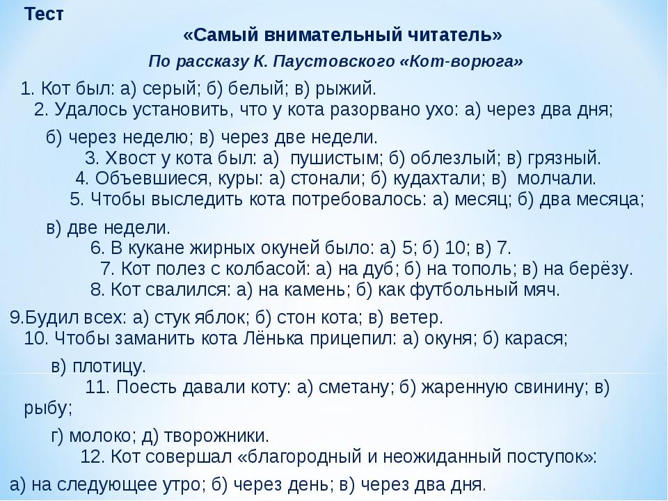 Тест «Самый внимательный читатель» По рассказу К. Паустовского «Кот-ворюга» 1...
