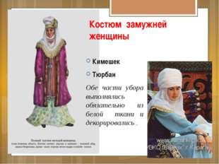 Костюм замужней женщины Кимешек Тюрбан Обе части убора выполнялись обязательн