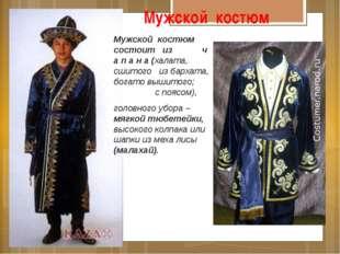 Мужской костюм состоит из ч а п а н а (халата, сшитого из бархата, богато выш