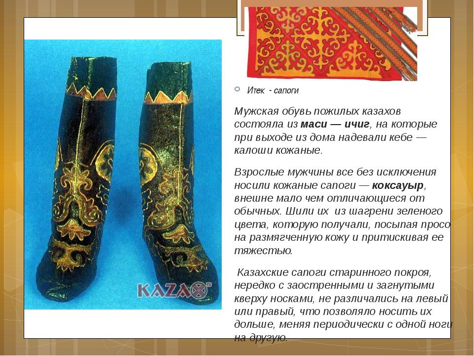Итек - сапоги Мужская обувь пожилых казахов состояла из маси — ичиг, на котор...