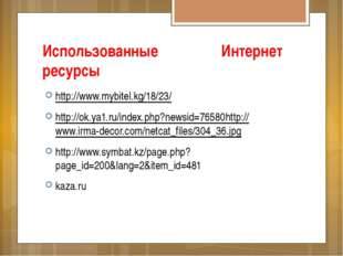 Использованные Интернет ресурсы http://www.mybitel.kg/18/23/ http://ok.ya1.ru
