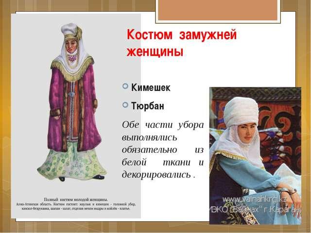 Костюм замужней женщины Кимешек Тюрбан Обе части убора выполнялись обязательн...
