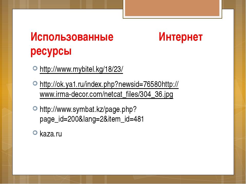 Использованные Интернет ресурсы http://www.mybitel.kg/18/23/ http://ok.ya1.ru...