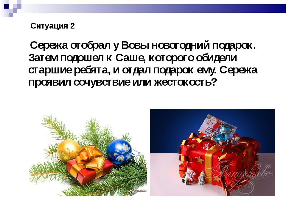 Сережа отобрал у Вовы новогодний подарок. Затем подошел к Саше, которого оби...