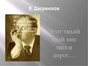 В. Дворянсков Этот тихий край мне мил и дорог…