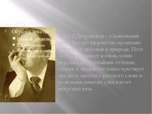 Поэт В.Дворянсков – ульяновский поэт. Все его творчество пронизано трепетной
