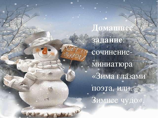 Домашнее задание: сочинение-миниатюра «Зима глазами поэта, или Зимнее чудо».