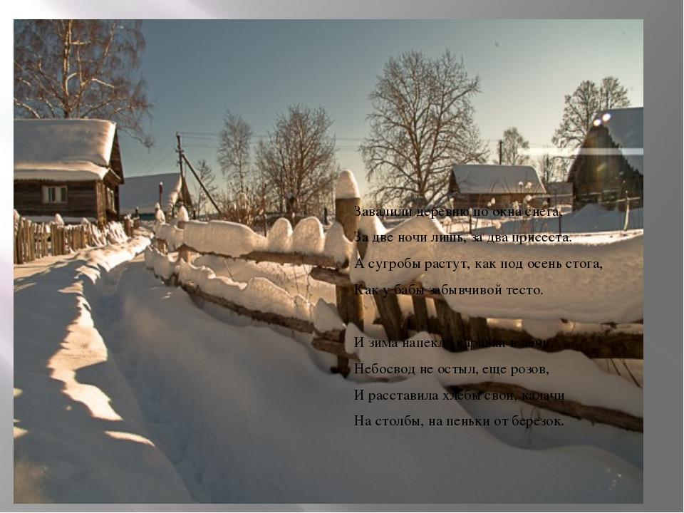 Завалили деревню по окна снега, За две ночи лишь, за два присеста. А сугробы...