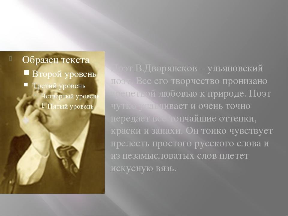 Поэт В.Дворянсков – ульяновский поэт. Все его творчество пронизано трепетной...