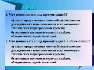 Тест: 1. Что понимается под презентацией? а) показ, представление чего-либо