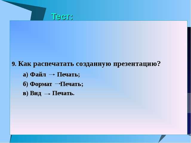 Тест: 9. Как распечатать созданную презентацию? а) Файл Печать; б) Формат...