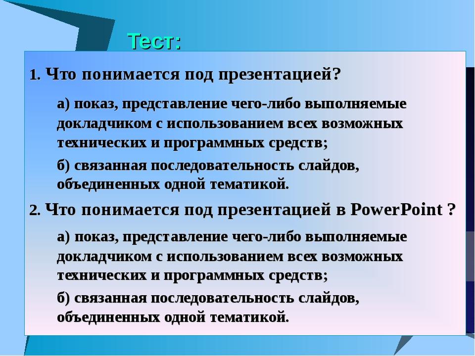 Тест: 1. Что понимается под презентацией? а) показ, представление чего-либо...
