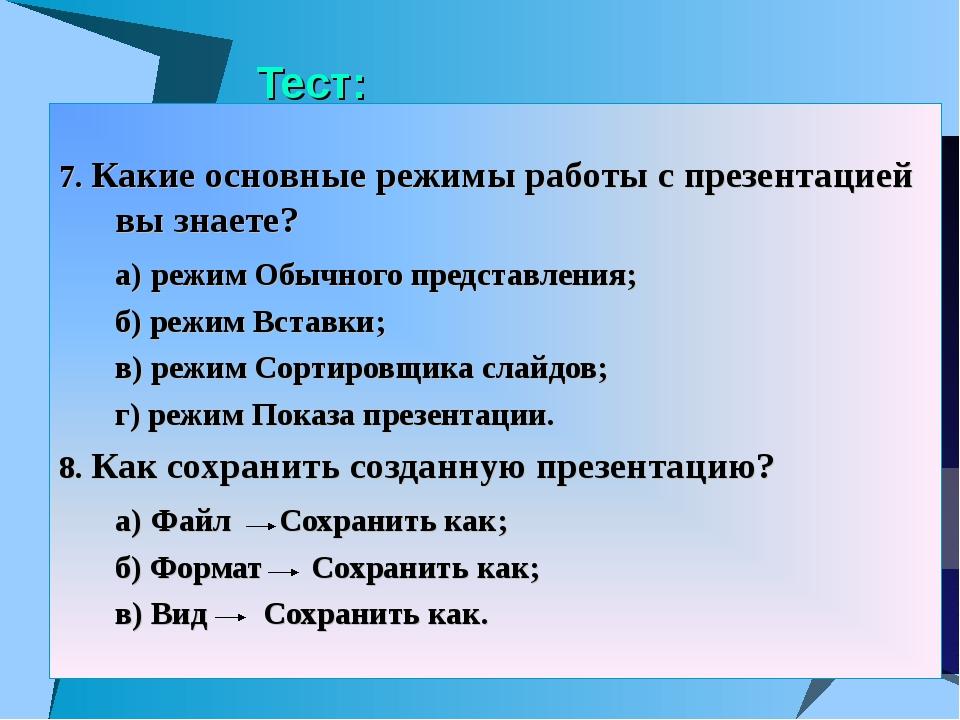 Тест: 7. Какие основные режимы работы с презентацией вы знаете? а) режим Обы...