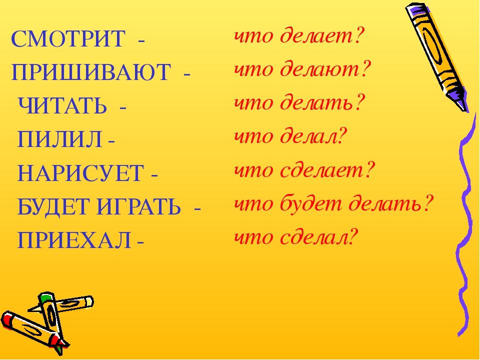 СМОТРИТ - ПРИШИВАЮТ - ЧИТАТЬ - ПИЛИЛ - НАРИСУЕТ - БУДЕТ ИГРАТЬ - ПРИЕХАЛ - ч...