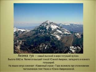 Аконка́гуа — самый высокий в мире потухший вулкан. Высота 6962 м. Является вы