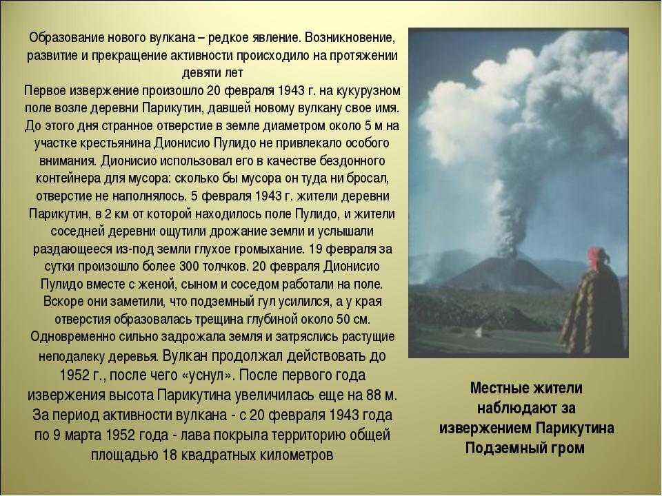 Образование нового вулкана – редкое явление. Возникновение, развитие и прекра...