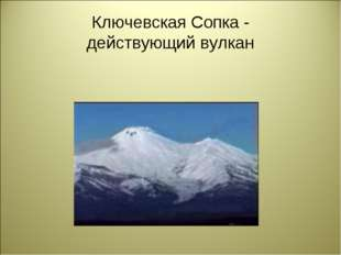 Ключевская Сопка - действующий вулкан