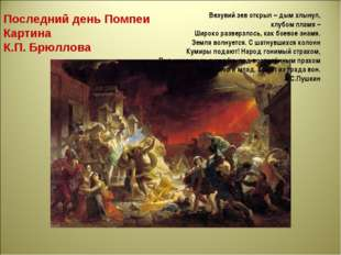 Последний день Помпеи Картина К.П. Брюллова Везувий зев открыл – дым хлынул,