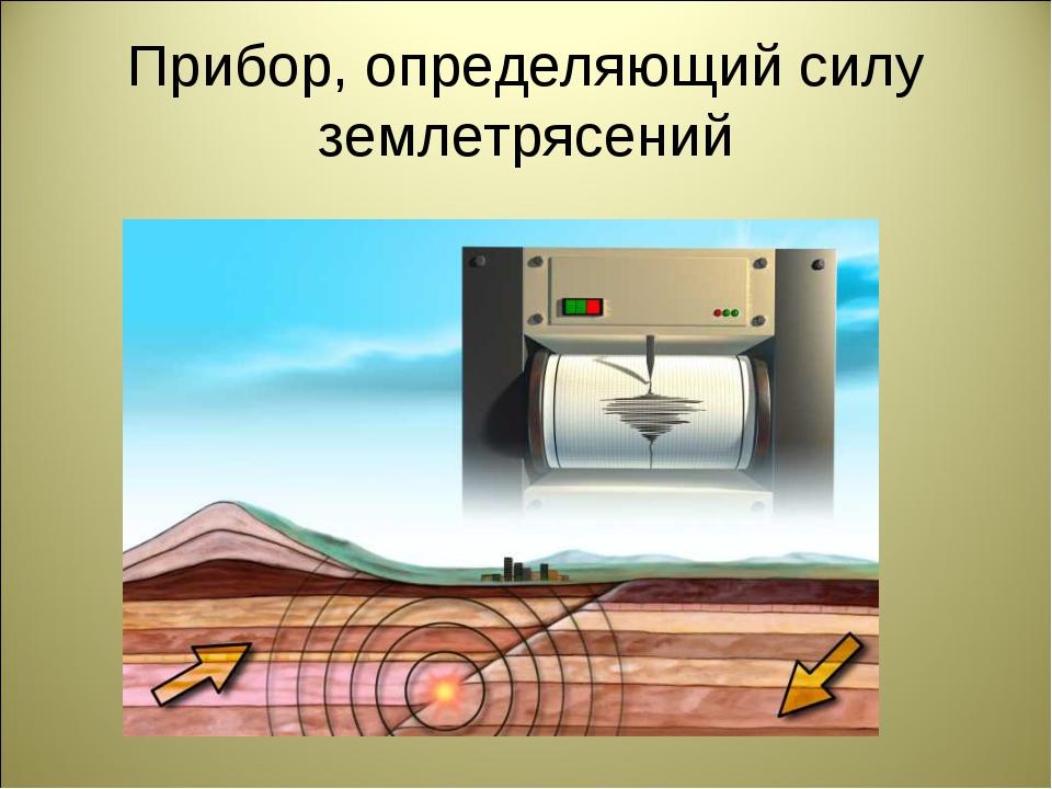 Прибор, определяющий силу землетрясений