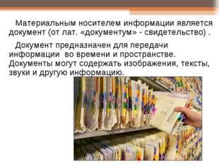 Материальным носителем информации является документ (от лат. «документум» - с