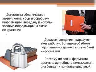 Документы обеспечивают закрепление, сбор и обработку информации, передачу и и
