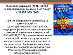 ФедеральныйзаконРФ № 152-ФЗ «Оперсональных данных» был принят 27 июля 2006