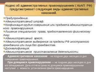 Кодекс об административных правонарушениях ( КоАП РФ) предусматривает следующ