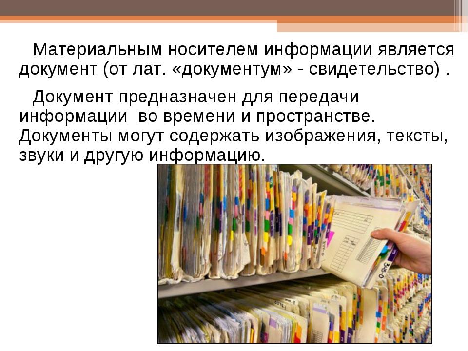 Материальным носителем информации является документ (от лат. «документум» - с...