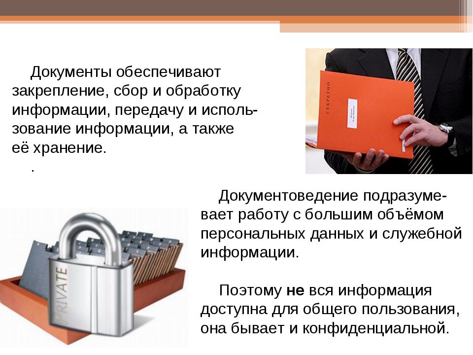 Документы обеспечивают закрепление, сбор и обработку информации, передачу и и...