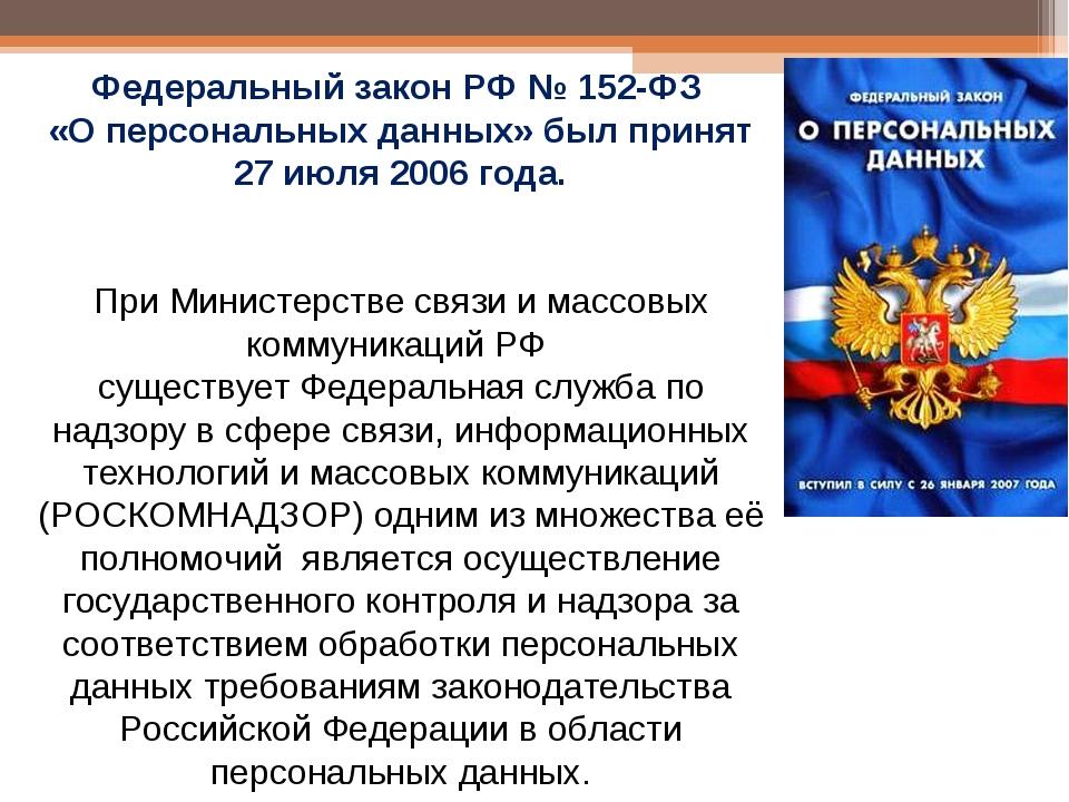 ФедеральныйзаконРФ № 152-ФЗ «Оперсональных данных» был принят 27 июля 2006...