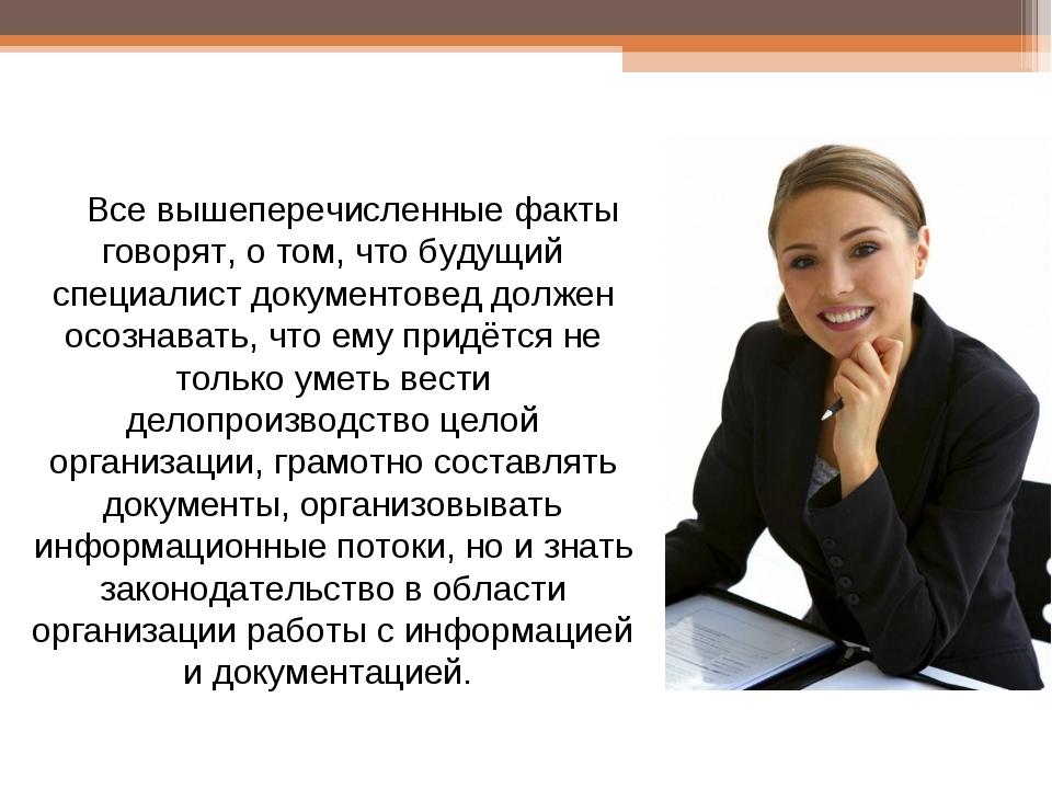 Все вышеперечисленные факты говорят, о том, что будущий специалист документов...